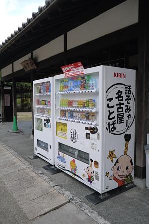 名古屋オリジナル自販機?