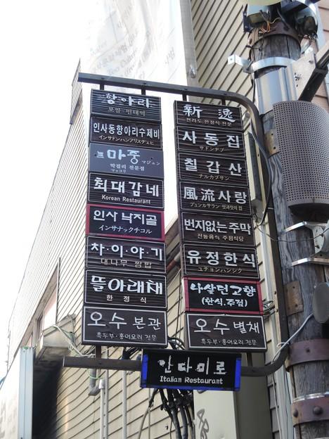 言葉の壁は高く薄く~In Korea#5~