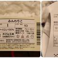 Photos: 使用糸
