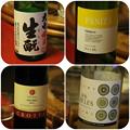 Photos: お酒(一部)