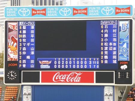 楽天3-1横浜