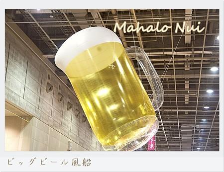 ビッグビール風船