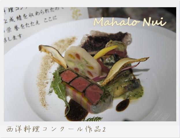 写真: 西洋料理コンクール作品2