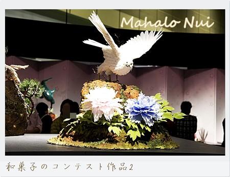 和菓子のコンテスト作品2
