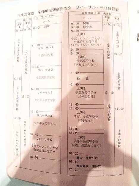 フォト蔵山口県宇部地区高等学校演劇...アルバム: Twitter (188)写真データフォト蔵ツイート