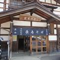 56S_木曽福島とちの屋