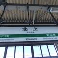 [新]北上駅 駅名標【下り】