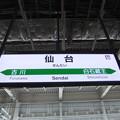 写真: [新]仙台駅 駅名標