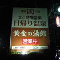 Photos: 黄金の湯館001