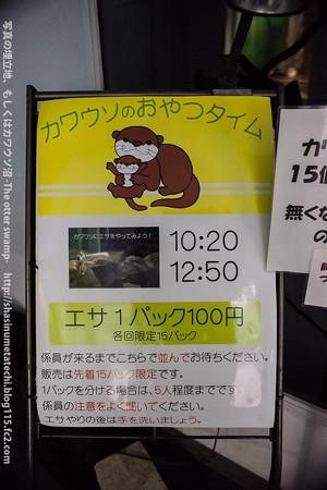 notojima131208002