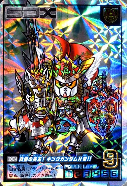 フォト蔵SDX014 救国の英主!キングガンダム2世!!アルバム: SDガンダム アルテ... (147)写真データフォト蔵ツイート