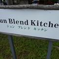 Photos: 2012/08/14 07 キッチン