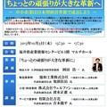 Photos: 2013/10/03 ITカンファレンスin福井