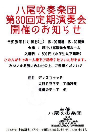 2013/10/23 招待状
