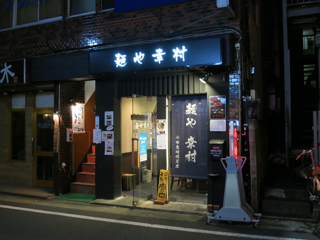 麺や幸村小田急相模原店@小田急相模原(相模原市南区)