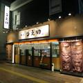 写真: 麺匠うえ田@熱海(静岡県熱海市)