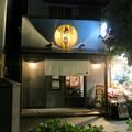 写真: 東京味噌らーめん鶉(うずら)@武蔵境(東京都武蔵野市)