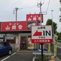 写真: 山岡家平塚店