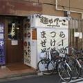写真: 麺やでこ@新丸子(川崎市中原区)