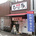写真: 麺屋ひな多@埼玉県川越市