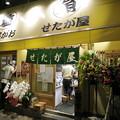 写真: せたが屋駒沢店@駒沢大学(世田谷区野沢)