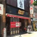 Photos: 博多一風堂上野広小路店@上野広小路(台東区上野)