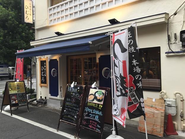 Photos: 北海道らーめんひむろ秋葉原店@末広町(千代田区外神田)
