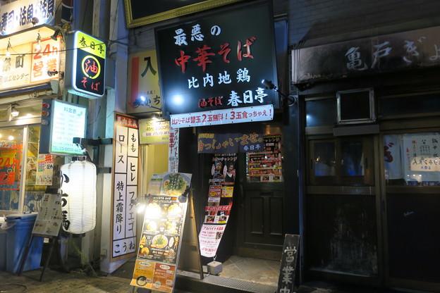 Photos: 春日亭錦糸町店@錦糸町(墨田区江東橋)