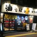 Photos: 油そば君@本郷三丁目(文京区本郷)