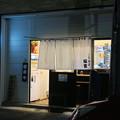 Photos: つけ麺坊主間宮@小伝馬町(中央区日本橋小伝馬町)