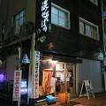 Photos: 混ぜそばみなみ@高円寺(杉並区高円寺南)