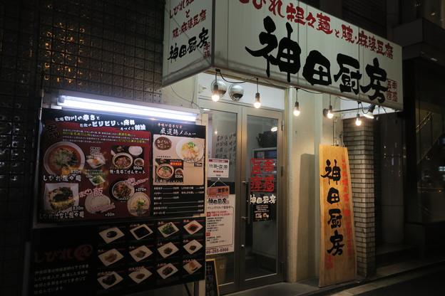 Photos: 神田厨房@神田(千代田区内神田)