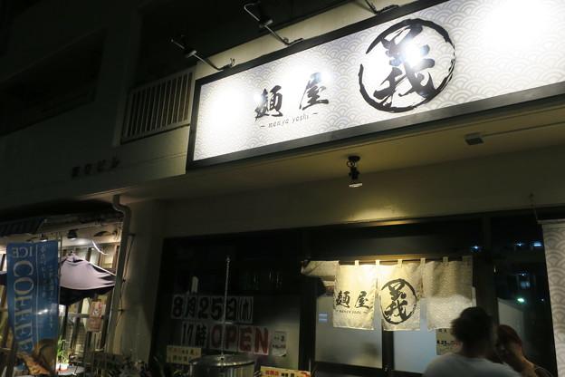 麺屋義(よし)@西日暮里(台東区谷中)