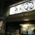 Photos: 麺屋義(よし)@西日暮里(台東区谷中)