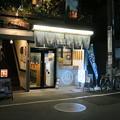 Photos: 麺やひだまり@千駄木(文京区千駄木)