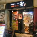 Photos: 麺家聖(ひじり)@神田(千代田区鍛冶町)