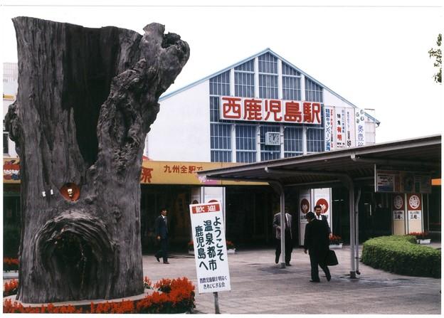 西鹿児島駅東口  平成3年