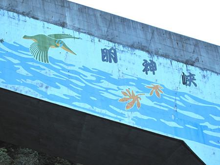 IMG_5355 明神峡