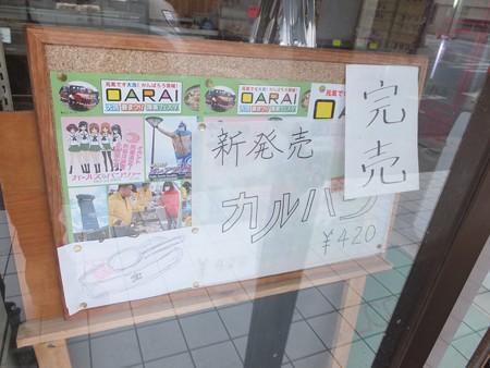 garupan_oarai211