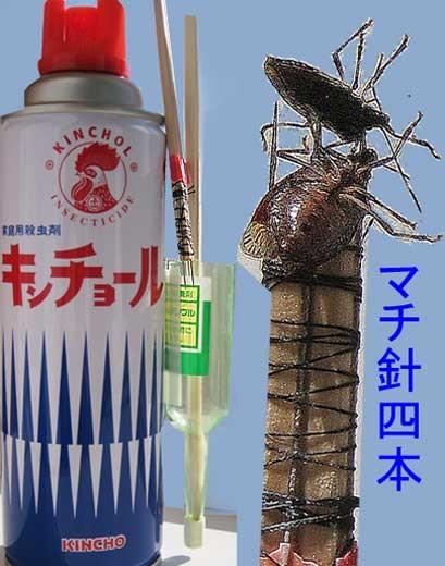 カメムシハンター;Stink bug Hunter