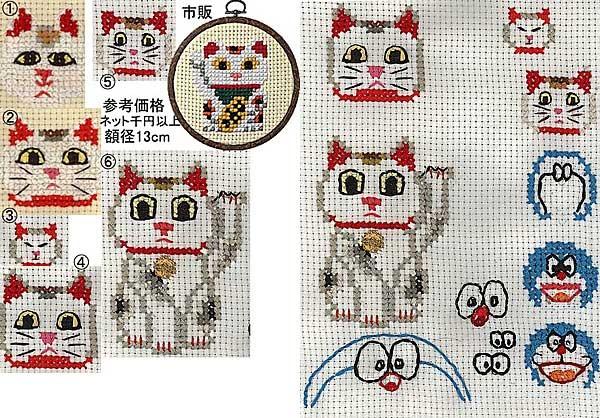 福招きネコやドラえもんの刺繍 Famous and Cool cats in Japan