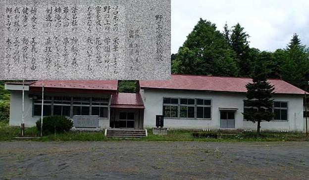 廃校;Closed school