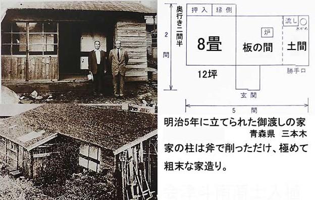 斗南藩士への御渡しの家