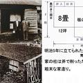 Photos: 斗南藩士への御渡しの家