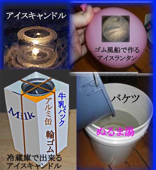 How to make Ice Candles/アイスキャンドル作り