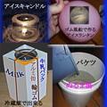 Photos: How to make Ice Candles/アイスキャンドル作り
