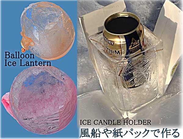 Ice Candle Holders;アイスキャンドルホルダー