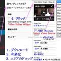 Photos: Video Sidebar Widget/サイドバーに動画をはめ込む