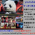 Photos: Youtube URL Tricks :動画すっきり再生