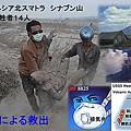 写真: 新ことわざ/地震・火山・火事・原発事故